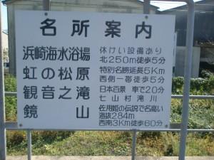 JR 筑肥線 浜崎