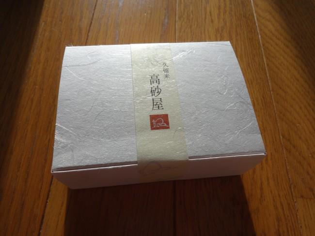 久留米の豆菓子